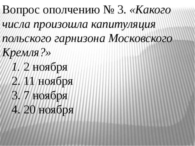 Вопрос ополчению № 3. «Какого числа произошла капитуляция польского гарнизона...