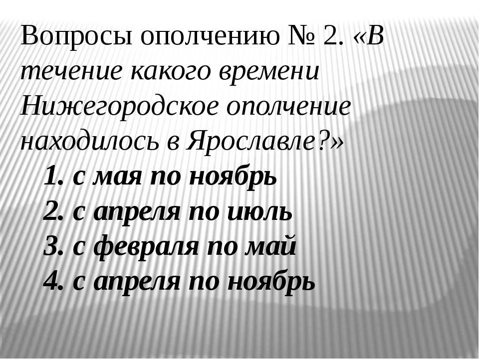 Вопросы ополчению № 2. «В течение какого времени Нижегородское ополчение нахо...