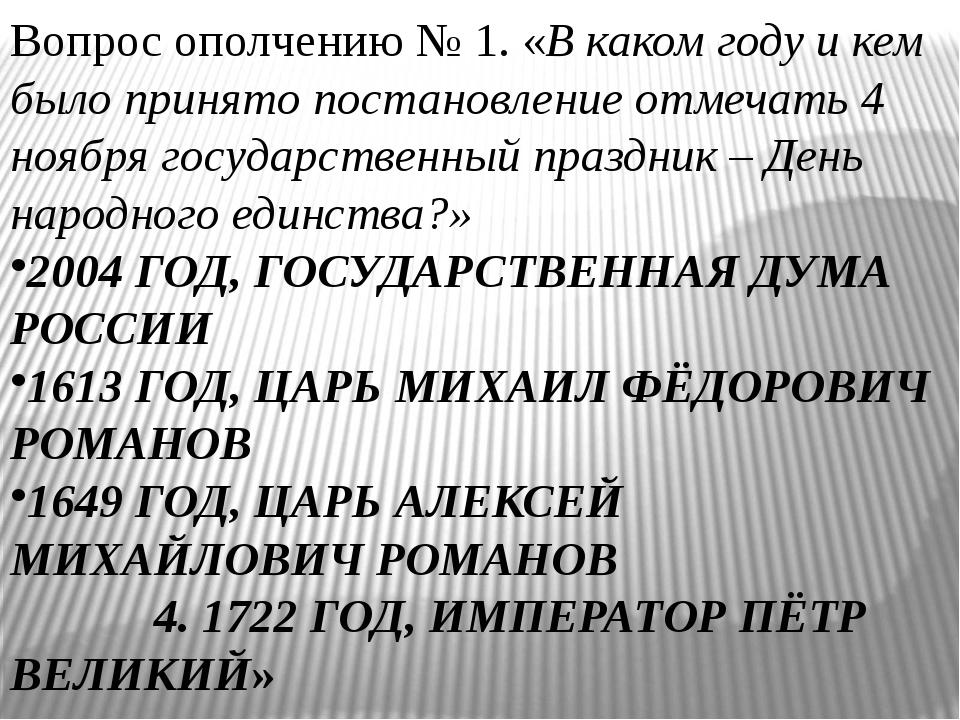 Вопрос ополчению № 1. «В каком году и кем было принято постановление отмечать...