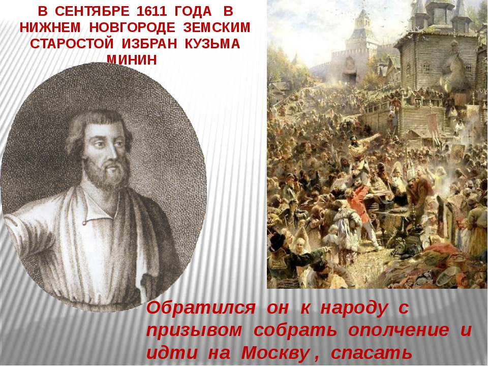 В СЕНТЯБРЕ 1611 ГОДА В НИЖНЕМ НОВГОРОДЕ ЗЕМСКИМ СТАРОСТОЙ ИЗБРАН КУЗЬМА МИНИН...