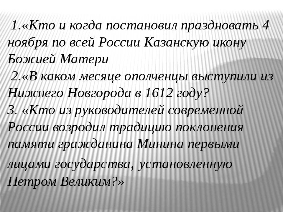 1.«Кто и когда постановил праздновать 4 ноября по всей России Казанскую икон...