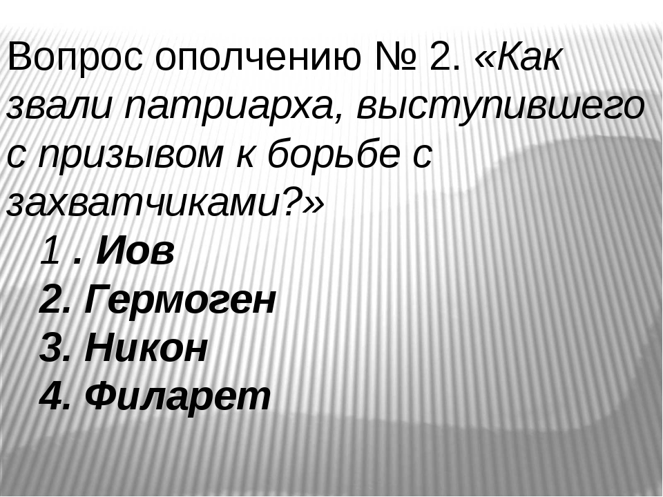 Вопрос ополчению № 2. «Как звали патриарха, выступившего с призывом к борьбе...