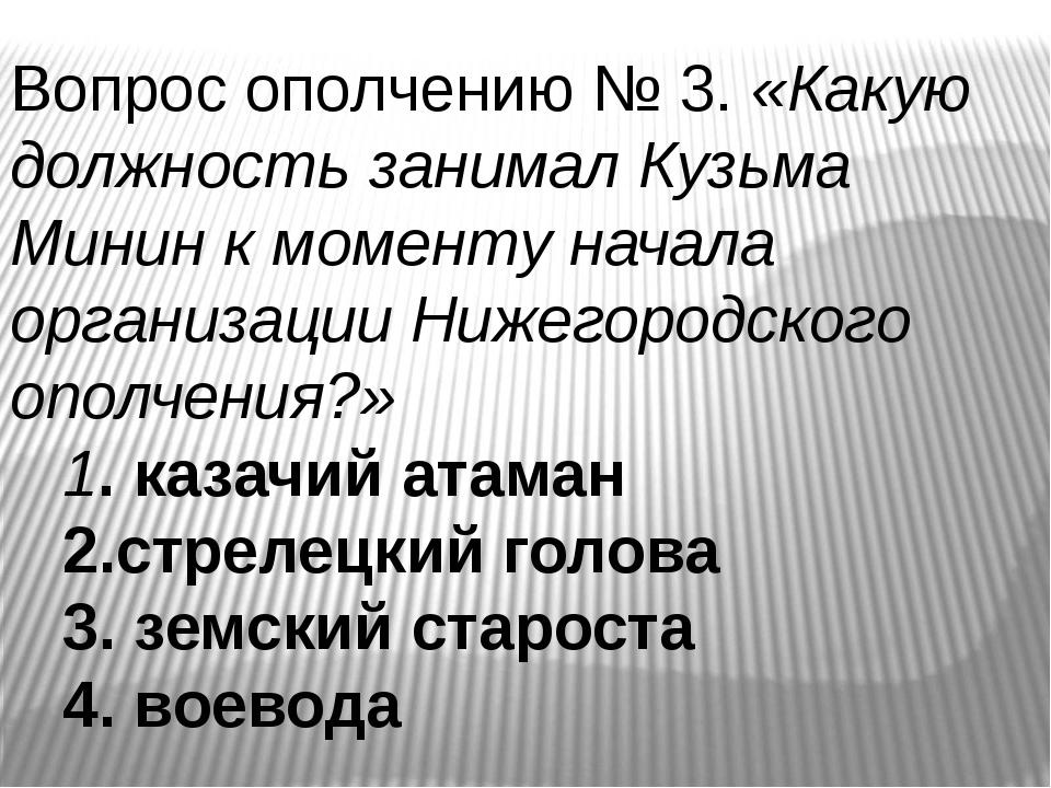 Вопрос ополчению № 3. «Какую должность занимал Кузьма Минин к моменту начала...