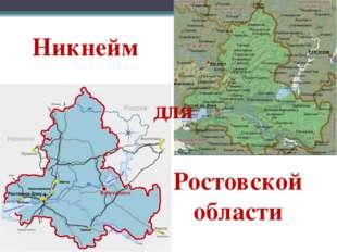 Никнейм для Ростовской области