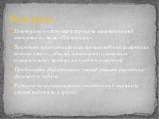 Повторить и систематизировать теоретический материал по теме «Плотность». Зак