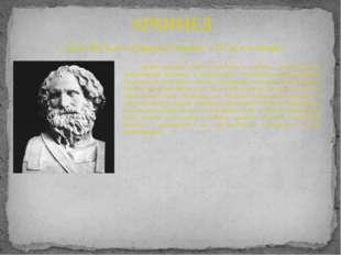 древнегреческий ученый, математик и механик, основоположник теоретической ме