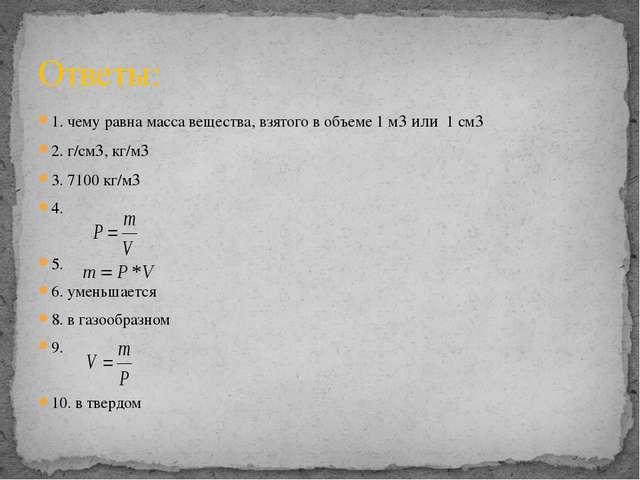 1. чему равна масса вещества, взятого в объеме 1 м3 или 1 см3 2. г/см3, кг/м3...
