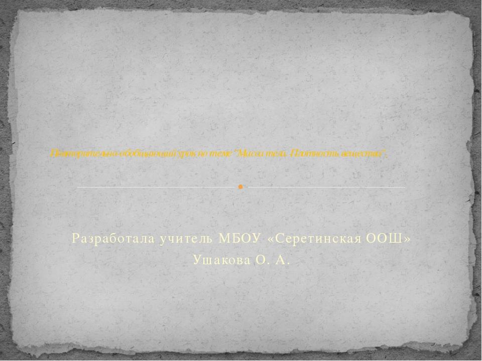 Разработала учитель МБОУ «Серетинская ООШ» Ушакова О. А. Повторительно-обобща...
