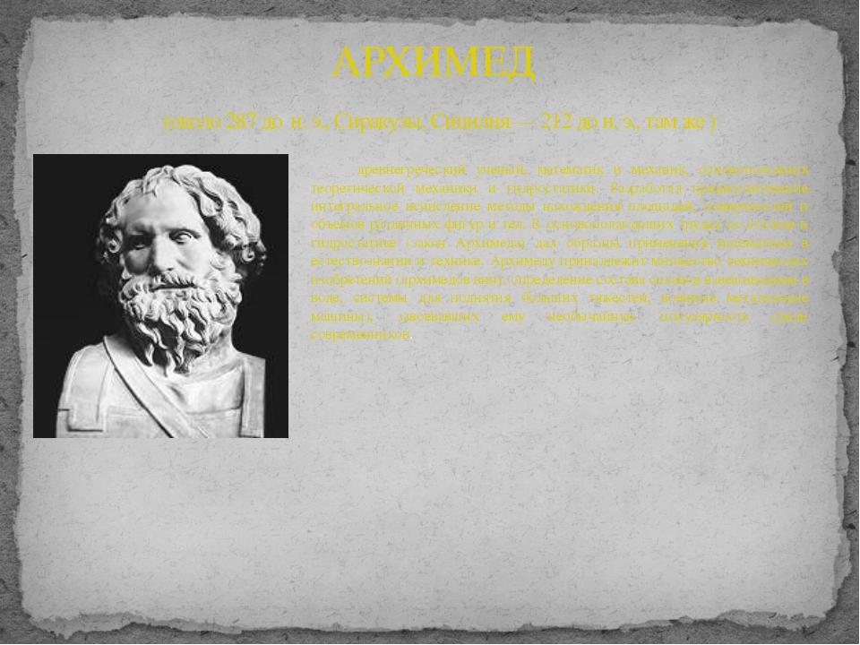 древнегреческий ученый, математик и механик, основоположник теоретической ме...