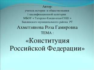 Автор: учитель истории и обществознания 1 квалификационной категории МБОУ « Т
