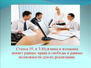 Статья 19, п 3.Мужчина и женщина имеют равные права и свободы и равные возмо