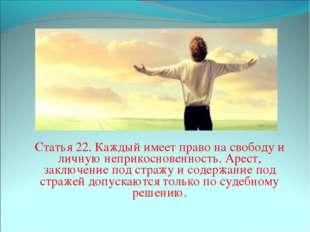 Статья 22. Каждый имеет право на свободу и личную неприкосновенность. Арест,