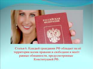 Статья 6. Каждый гражданин РФ обладает на её территории всеми правами и своб