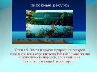 Статья 9. Земля и другие природные ресурсы используются и охраняются в РФ к