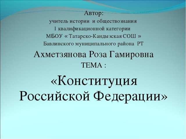 Автор: учитель истории и обществознания 1 квалификационной категории МБОУ « Т...