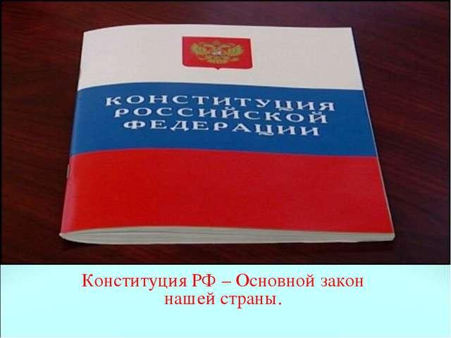 Конституция РФ – Основной закон нашей страны.
