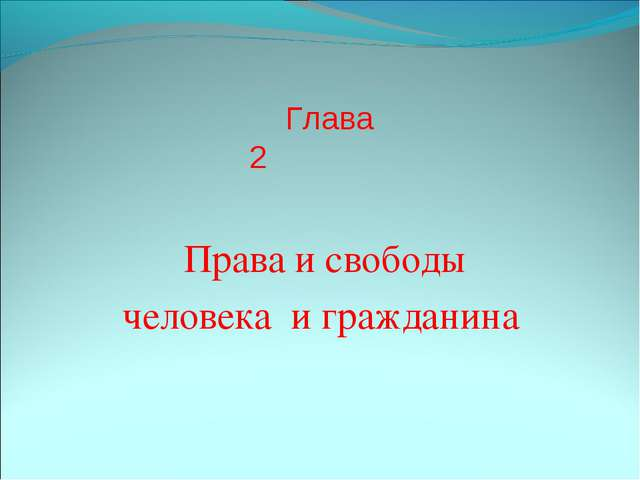 Глава 2 Права и свободы человека и гражданина