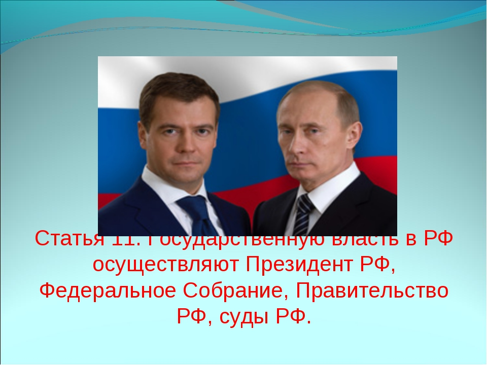 Статья 11. Государственную власть в РФ осуществляют Президент РФ, Федеральное...