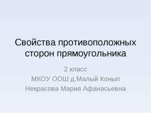 Свойства противоположных сторон прямоугольника 2 класс МКОУ ООШ д.Малый Конып
