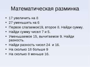 Математическая разминка 17 увеличить на 8 27 уменьшить на 6 Первое слагаемое1