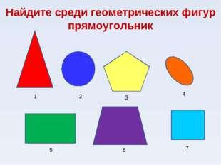 Найдите среди геометрических фигур прямоугольник 1 2 3 4 5 6 7