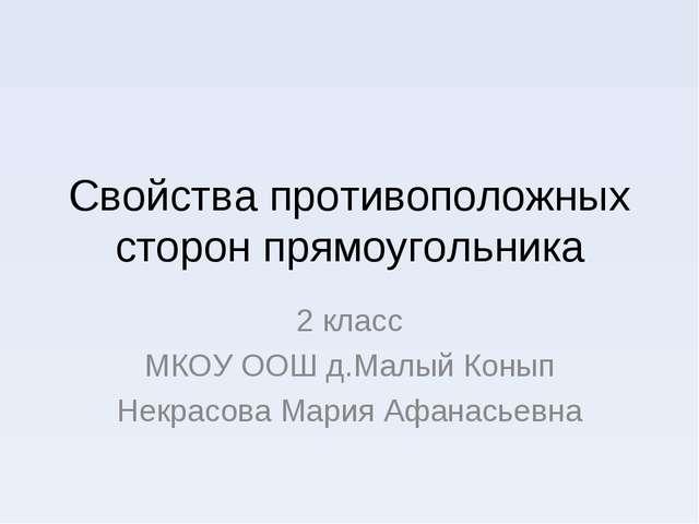 Свойства противоположных сторон прямоугольника 2 класс МКОУ ООШ д.Малый Конып...