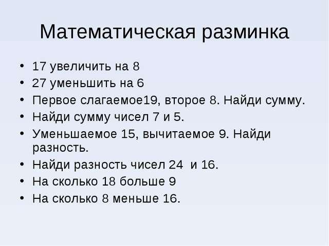 Математическая разминка 17 увеличить на 8 27 уменьшить на 6 Первое слагаемое1...