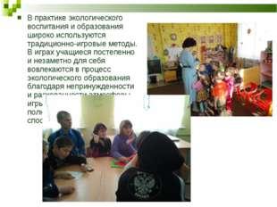 В практике экологического воспитания и образования широко используются традиц