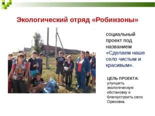 Экологический отряд «Робинзоны» социальный проект под названием «Сделаем наше