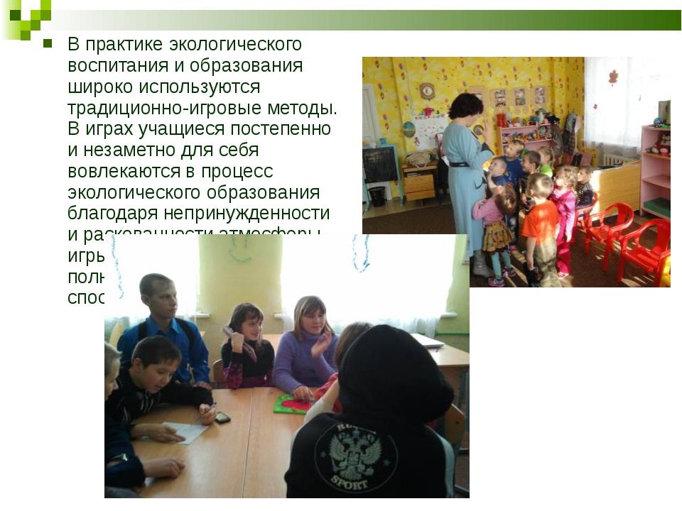 В практике экологического воспитания и образования широко используются традиц...