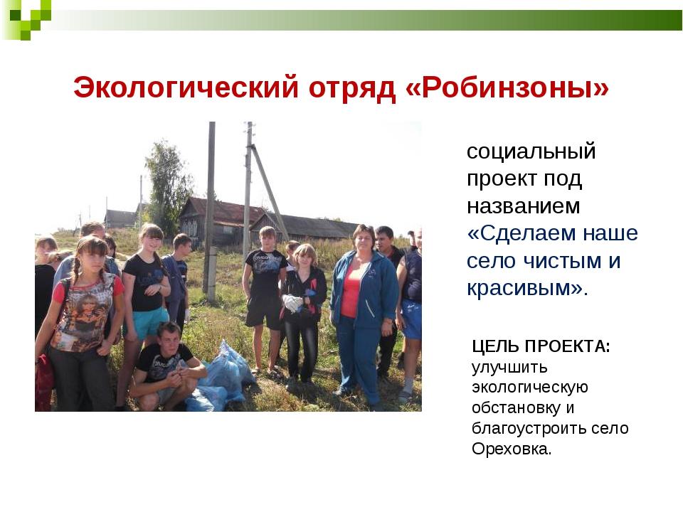 Экологический отряд «Робинзоны» социальный проект под названием «Сделаем наше...
