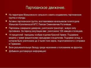 Партизанское движение. На территории Маньковского сельского совета создавалис