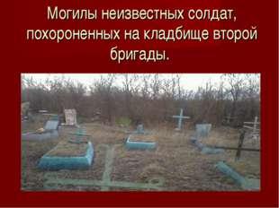 Могилы неизвестных солдат, похороненных на кладбище второй бригады.