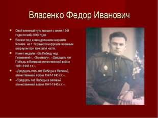 Власенко Федор Иванович Свой военный путь прошел с июня 1941 года по май 1945