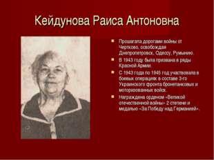 Кейдунова Раиса Антоновна Прошагала дорогами войны от Чертково, освобождая Дн