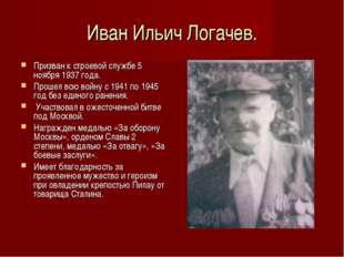 Иван Ильич Логачев. Призван к строевой службе 5 ноября 1937 года. Прошел всю