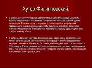 Хутор Филипповский. В селе на хуторе Филипповском располагалась районная боль