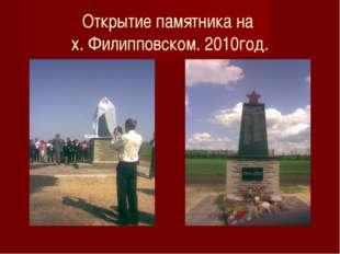 Открытие памятника на х. Филипповском. 2010год.