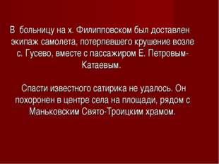 В больницу на х. Филипповском был доставлен экипаж самолета, потерпевшего кр