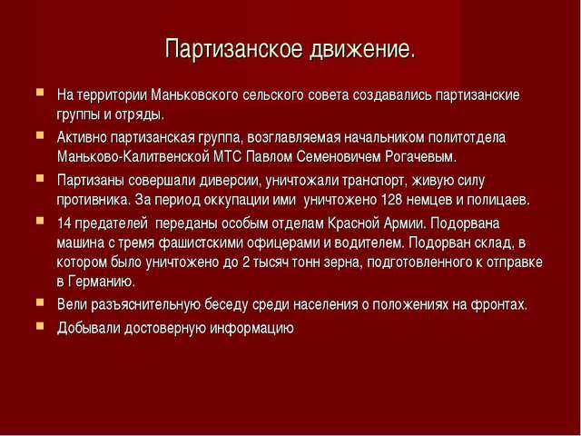 Партизанское движение. На территории Маньковского сельского совета создавалис...