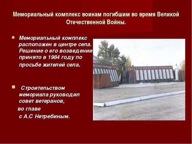 Мемориальный комплекс воинам погибшим во время Великой Отечественной Войны. М...