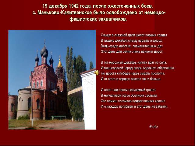 19 декабря 1942 года, после ожесточенных боев, с. Маньково-Калитвенское было...