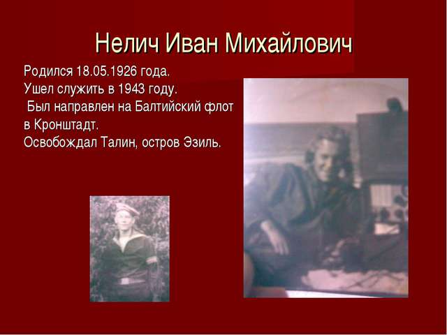 Нелич Иван Михайлович Родился 18.05.1926 года. Ушел служить в 1943 году. Был...