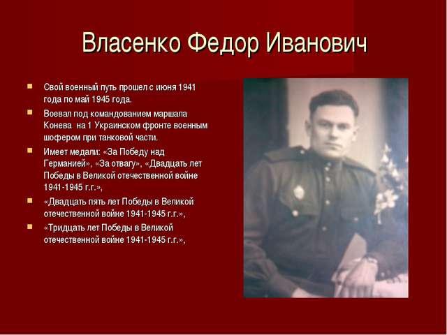 Власенко Федор Иванович Свой военный путь прошел с июня 1941 года по май 1945...