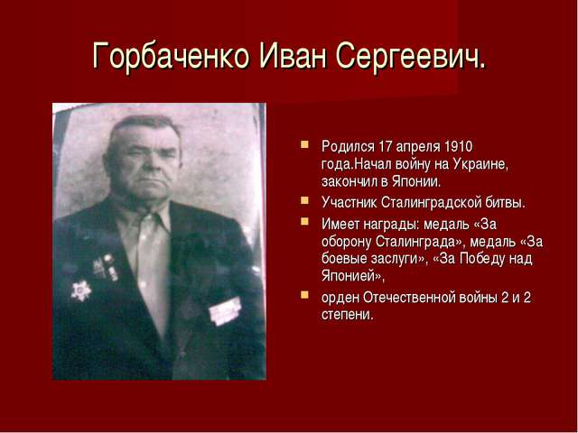 Горбаченко Иван Сергеевич. Родился 17 апреля 1910 года.Начал войну на Украине...