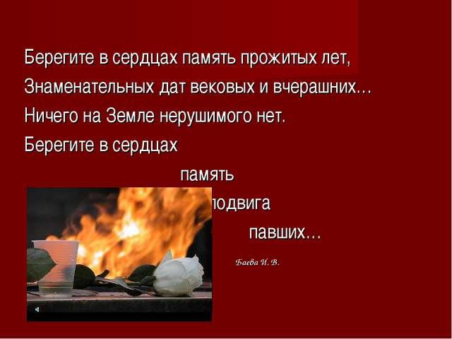 Берегите в сердцах память прожитых лет, Знаменательных дат вековых и вчерашни...