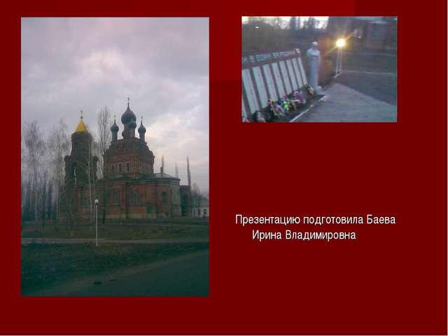Презентацию подготовила Баева Ирина Владимировна