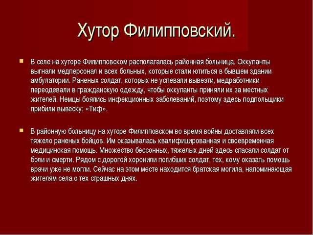 Хутор Филипповский. В селе на хуторе Филипповском располагалась районная боль...