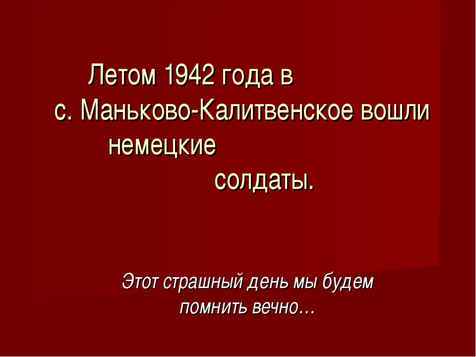 Летом 1942 года в с. Маньково-Калитвенское вошли немецкие солдаты. Этот стра...