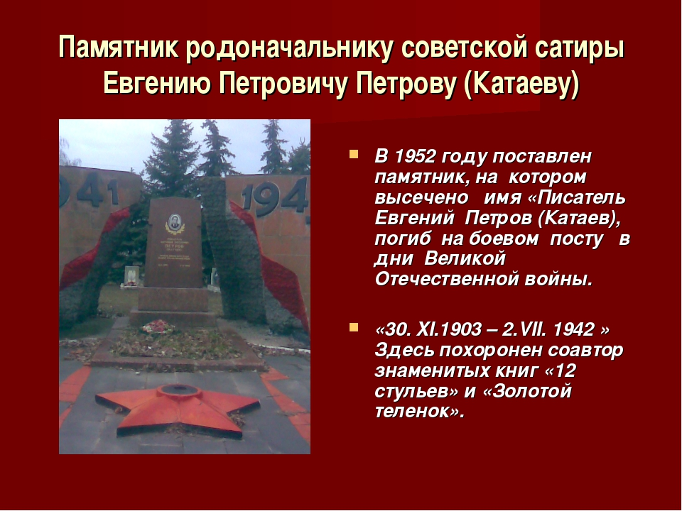 Памятник родоначальнику советской сатиры Евгению Петровичу Петрову (Катаеву)...